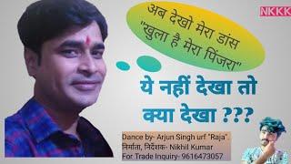Arjun singh urf raja khula hai mera pinjra nikhil
