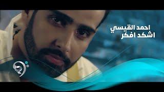 Ahmad Alkaisi - Shqed Afaker (Official Video) | احمد القيسي - اشكد افكر - فيديو كليب