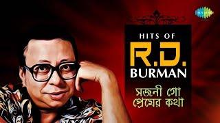 Hits Of R D Burman | Sajani Go Premer Katha | Bengali Songs Audio Jukebox