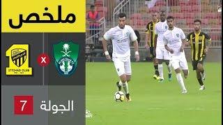 ملخص مباراة الأهلي والاتحاد في الجولة 7 من الدوري السعودي للمحترفين (🎙 تعليق فارس عوض)