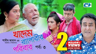 Khadem Baparir Poribar | Episode 03 | Bangla Comedy Natok | ATM Shamsuzzaman | Shorna | Shamim Zaman