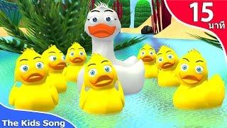 เพลงเป็ดอาบน้ำ เพลงช้าง เพลงจับปูดำ   ก ไก่ - The kids song