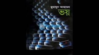 Bhoy by Humayun Ahmed Bangla Audio Book