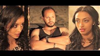 የሳምንቱ አዲስ ፊልም New Ethiopian Film 2018 toksydo