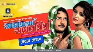 Teram Teram | Pori Moni | Kayes Arju | Ahmmed Humayun | Moon | Bengali Movie 2018