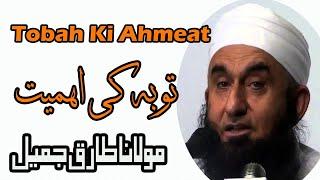 Maulana Tariq Jameel,مولانا طارق جمیل - Tobah Ki Ahmeat,توبہ کی اہمیت - Tariq Jameel Bayan & Dars