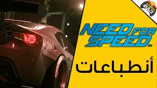 Need for Speed | إنطباعات