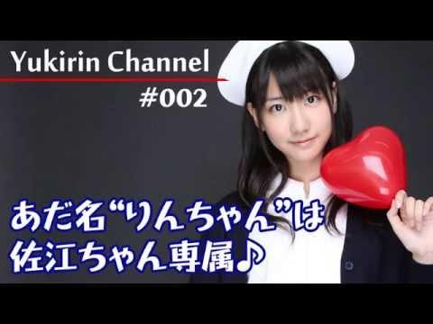 YC 002 りんちゃん呼びは� �江ちゃんの特許@さえゆき