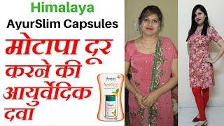 अयूर स्लिम मोटापा दूर करने की आयुर्वेदिक दवा | Himalaya AyurSlim Capsules Weight Loss For Women/Men