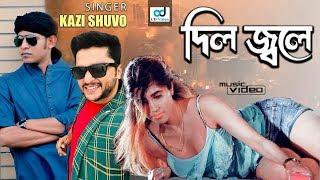 Dil jole | Kaji Shuvo | Naila Nayem | Nabir Iqbal |Boishakhi Exclusive Video | Bangla New Song 2018