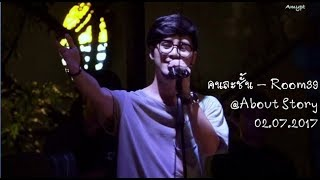 [Fancam] คนละชั้น - Room39 @About story 02.07.2017