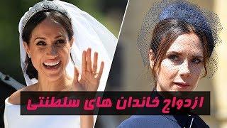 ازدواج خاندان های سلطنتی با افراد عادی