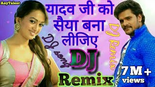 Yadav Ji Ko Saiya Bana Lijiye (Rahul Raj) Dj Remix By AnyTalent.