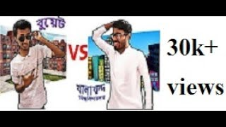 BUET vs Worst University - Bangla Funny Video - Try Not To Laugh - HD Video 2017