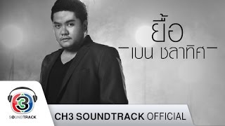 ยื้อ Ost.ทรายสีเพลิง | เบน ชลาทิศ | Official MV
