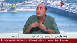 صباح ON -  ذكريات صحفية في حياة الخطيب يرويها أحمد عفيفي / الكاتب الصحفي