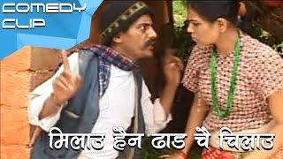 मिलाउ हैन ढाड चै चिलाउ || Nepali Comedy