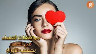 مواصفات النساء في الحب ومن منهن الأكثر عشقا بحسب الابراج ؟