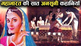 महाभारत की 7 ऐसी कहानियां जिनके बारे में आपने शायद ही सुना होगा | Unknown Stories From Mahabharat