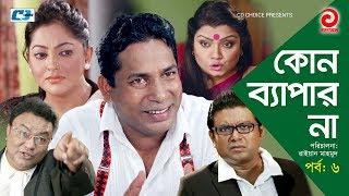 Kono Bepar Na | Episode 06 | Bangla Comedy Natok | Mosharraf Karim | Nipun | Tushar Khan | Tazin