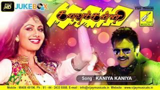 Kaniya Kaniya - Kanavu Kanni || Venkatesh, Shilpa Shetty