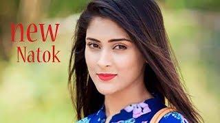 Tomar Jonno Mon  Bangla Natok  2018 part 1