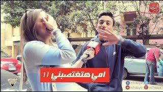 """اطفال بيتحرشو بالبنات في الشارع : """" ابويا بيعاكس معايا وامي هتغتصبني """"!!"""