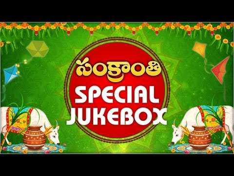 Sankranti Special Super Hit Video Songs Jukebox || Telugu Video Songs Jukebox