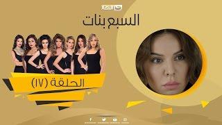 Episode 17 - Sabaa Banat Series | الحلقة السابعة عشر - السبع بنات