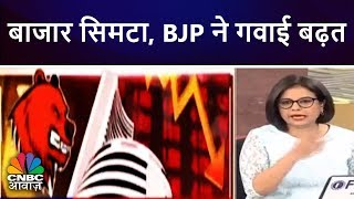 Aakhri Sauda | बाजार सिमटा, BJP ने गवाई बढ़त | 15th May | CNBC Awaaz