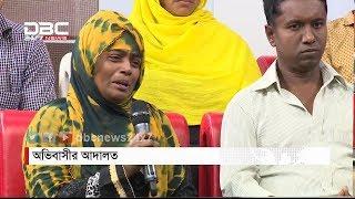 অভিবাসির আদালত || Ovibashir Adalot || DBC NEWS 16/03/18