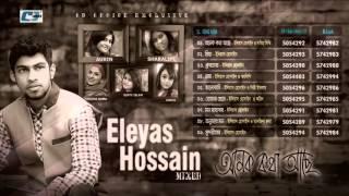 Onek Kotha Ache By Eleyas Hossain | Audio Jukebox