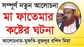 images Bangla Waz Mufti Mawlana Bazlur Rashid Miyah