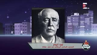 حوش عيسى - مصطفى كامل لم يقدم لمصر غير الكلام .. وكان داعم للخديوي عباس والخلافة العثمانية