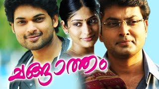 Malayalam Full Movie | Changatham | Naraian,Ajmal Malayalam Full Movie 2015 New Releases