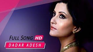 Tomake Prothom Dekhei (তোমাকে প্রথম দেখেই) Video Song | Dadar Adesh Movie | Bengali Movies Songs