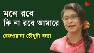 মনে রবে কি না রবে আমারে - mone robe ki na robe - tagore songs by Rezwana Choudhury Bannya - iav