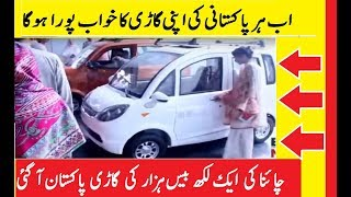 China Elecric Car In Pakistan Only For Rs 1 lac 20 Thousand