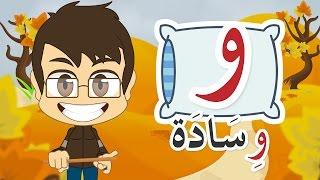 Learn Arabic Letter Waw (و), Arabic Alphabet for Kids, Arabic letters for children