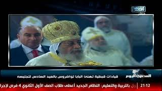 قيادات قبطية تهنئ البابا تواضروس بالعيد السادس لتجليسه