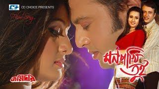 Monpakhi Tui | Romana | Munni | Dipjol | Rubel | Bangla Movie Song | FULL HD