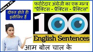 Daily Use English Sentences| Practice Daily English Sentences| 100 रोज बोले जाने वाले वाक्य | ESL