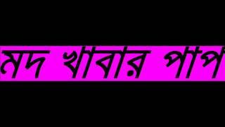 Bangla Waz New Mod Khabar Pap By Sheikh Motiur Rahman Madani