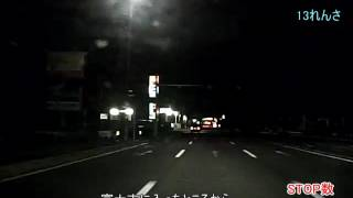 Red Signal 50 名古屋編 東名方面Part4