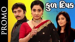 Promo : Kul Deepak  - Superhit Family Gujarati Natak  2016