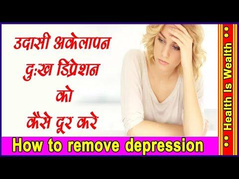 उदासी, अकेलापन, दुःख, डिप्रेशन को कैसे दूर करे - how to remove depression in hindi