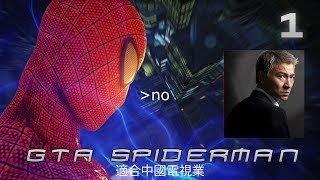 GTA: SPIDERMAN BREATHES OUT CARBON DIOXIDE - Season 2 Episode 1