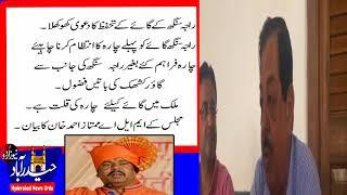 MIM Mla Mumtaz khan Advised to Raja Singh For Cow protection