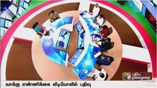 Samaniyanin Theerppu 2016: Tamil Nadu election result coverage live