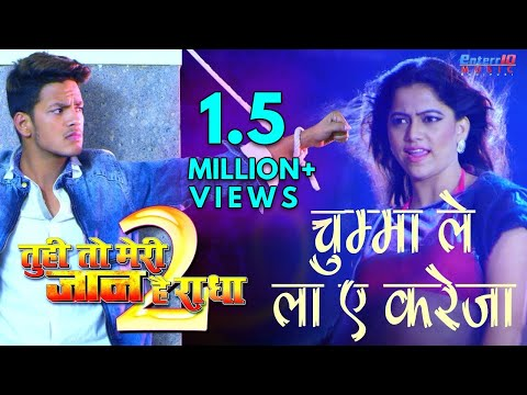 Xxx Mp4 चुम्मा ले ला ए करेजा Chumma Le La E Kareja Bhojpuri New Song Rishabh Kashyap Golu Anu Upadhye 3gp Sex